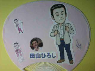 20110911fukura_utiwa1